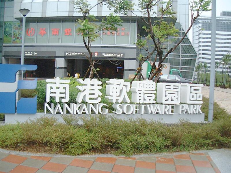 南港ソフトウエアパーク2004年